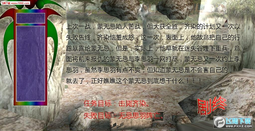蒙无忌与李思羽截图1