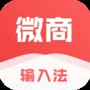 微商输入法appv1.0