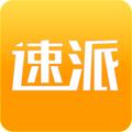 速派充值appv1.0.0 安卓版
