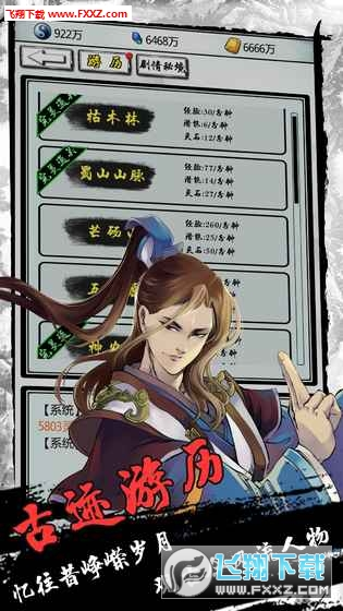 指尖修仙游戏v1.02截图3