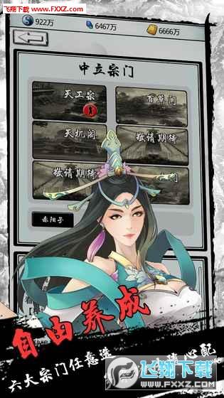 指尖修仙游戏v1.02截图5