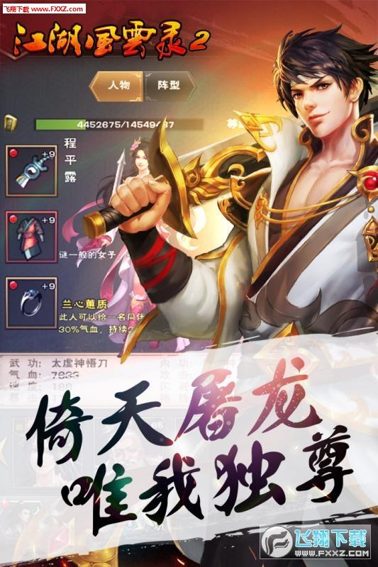 江湖风云录2官方版v1.0截图3