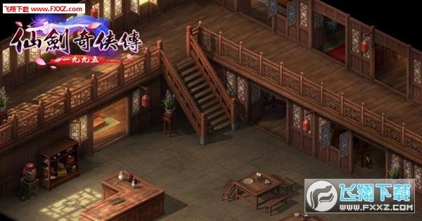 仙剑奇侠传1995游戏官方版截图1