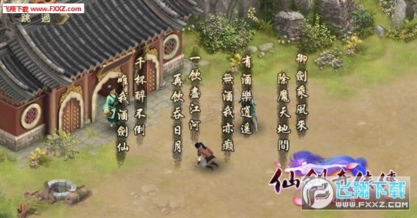 仙剑奇侠传1995游戏官方版截图3