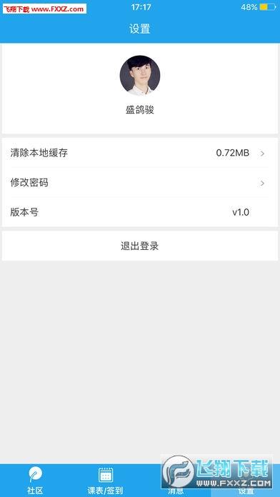 乐学培优app苹果版v1.0.0截图3