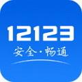 交管12123考试缴费app V1.4.4最新版
