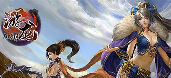 游龙仙侠传手游_游龙仙侠传安卓版_游龙仙侠传最新版