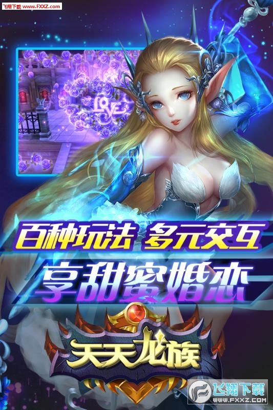 天天龙族安卓版1.1.6截图0