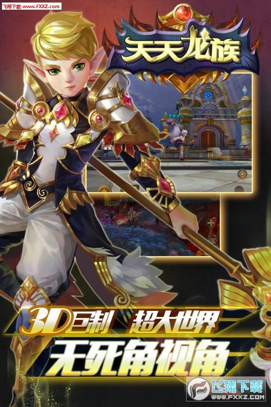 天天龙族安卓版1.1.6截图4