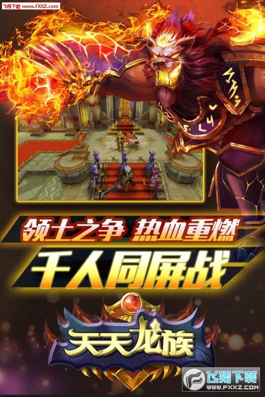 天天龙族官方版1.1.6截图1