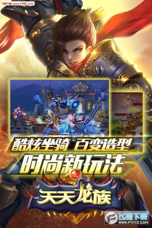 天天龙族官方版1.1.6截图2