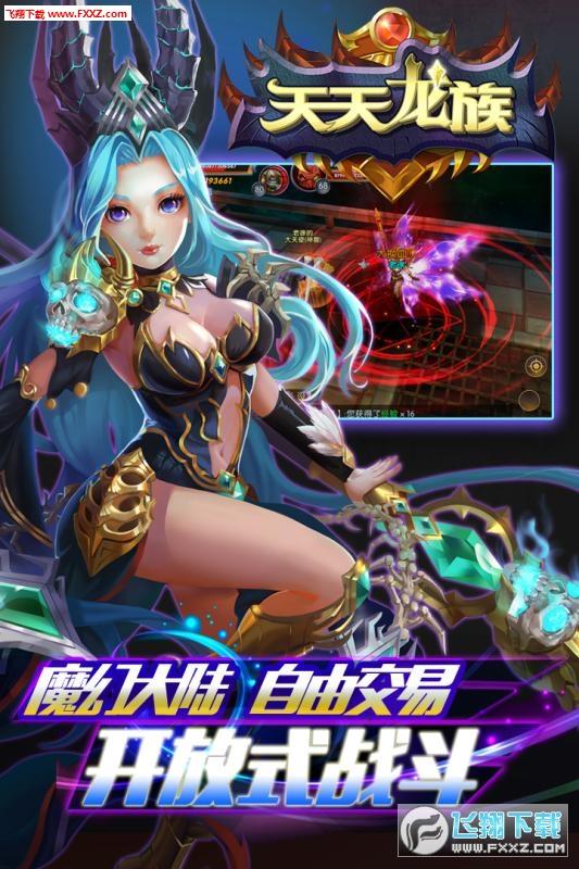 天天龙族官方版1.1.6截图3