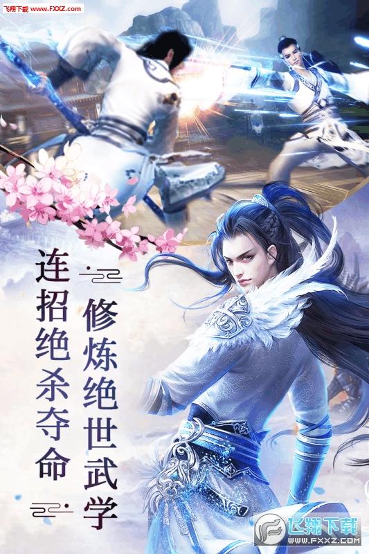 刀剑斗神传官方安卓版截图1