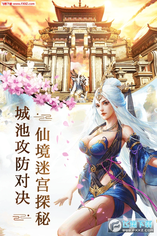刀剑斗神传官方安卓版截图2