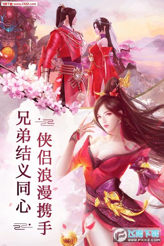 刀剑斗神传官方安卓版截图3