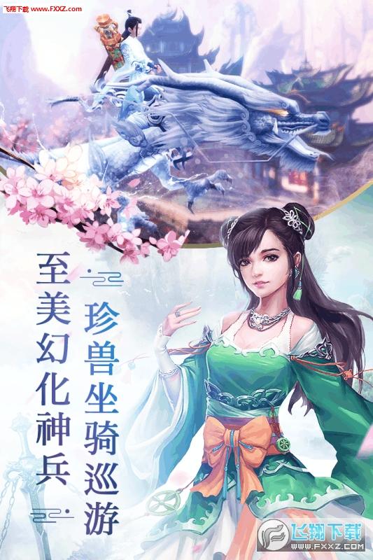 刀剑斗神传官方安卓版截图4
