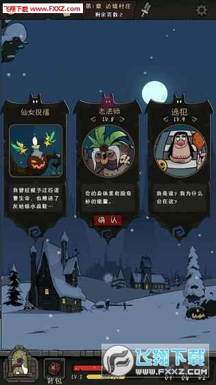 月圆之夜游戏v1.6.2截图3