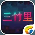 三竹里腾讯版v1.0