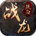 热血战龙BT官方版 7.0.168