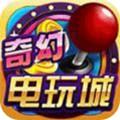 奇幻电玩城游戏大厅v1.0 安卓版
