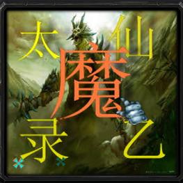 太乙仙魔录1.0正式版 (附隐藏英雄攻略秘籍)