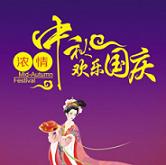 国庆中秋双节带字祝福图合集