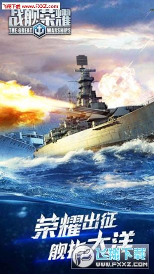 战舰荣耀手机版v1.4.3截图0