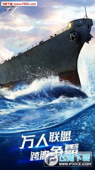 战舰荣耀手机版v1.4.3截图1