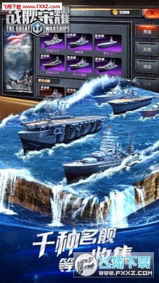 战舰荣耀手机版v1.4.3截图2