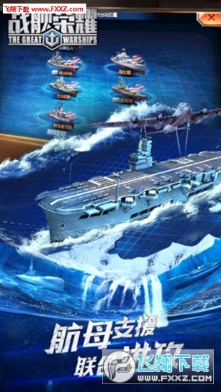战舰荣耀手机版v1.4.3截图3
