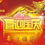 2017国庆中秋双节高清图片