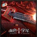 血色十字军1.0正式版