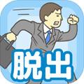 逃离公司中文版