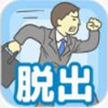 逃离公司安卓版 v1.0
