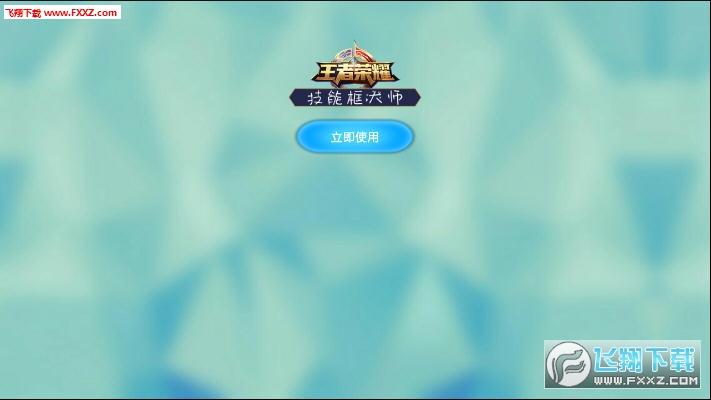 王者荣耀技能按键美化包v2.0截图0