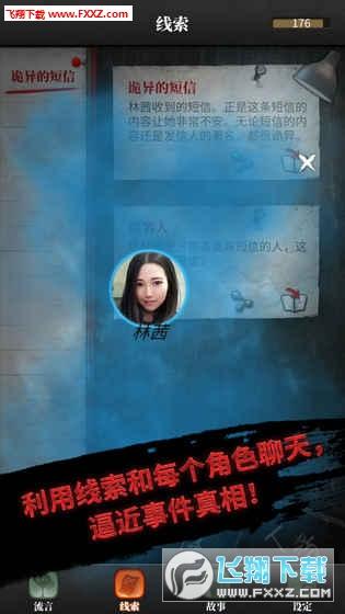 留言侦探app截图2