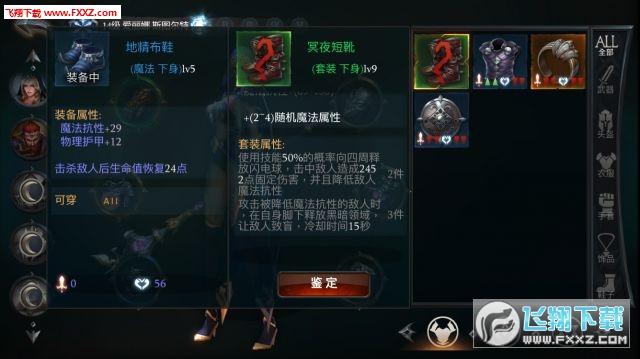 Raziel手游ios国服版截图3