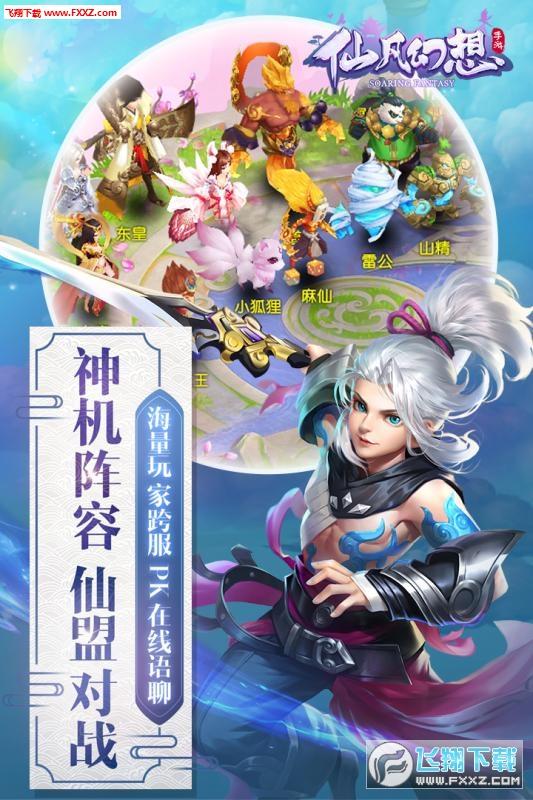 仙凡幻想安卓版v1.0截图1