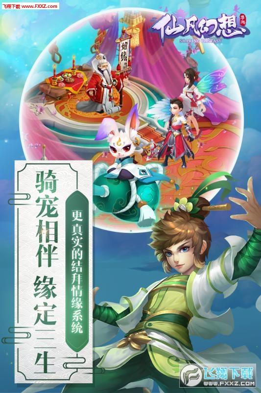 仙凡幻想安卓版v1.0截图2