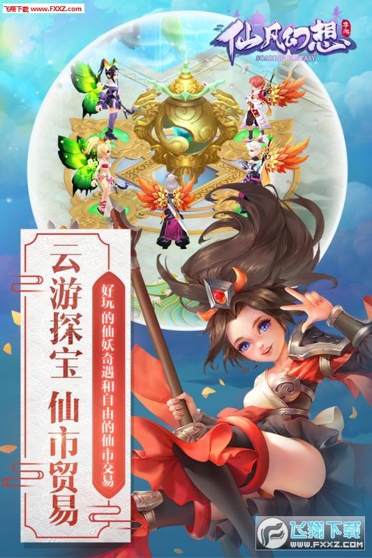 仙凡幻想安卓版v1.0截图3