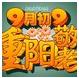 2017重阳节关爱老人祝福图片