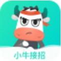 小牛接招企业端appV1.0.3官方手机版