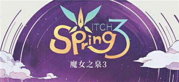 魔女之泉3测试版_魔女之泉3中文版_魔女之泉3官方版