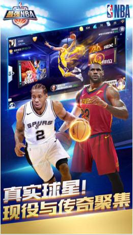 最强NBA苹果版v1.2.122.117截图1