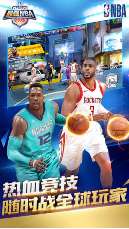 最强NBA苹果版v1.2.122.117截图3