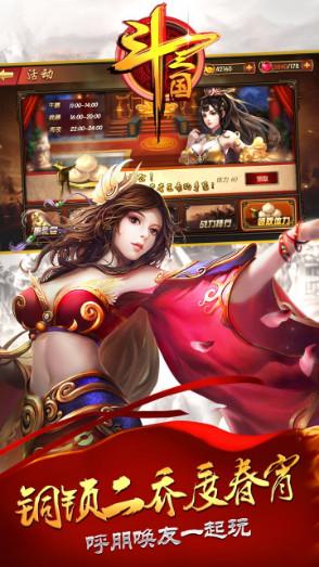 斗三国官方iOS版1.0截图1