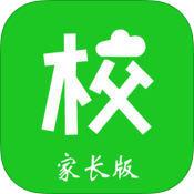 校云网家长版app最新版