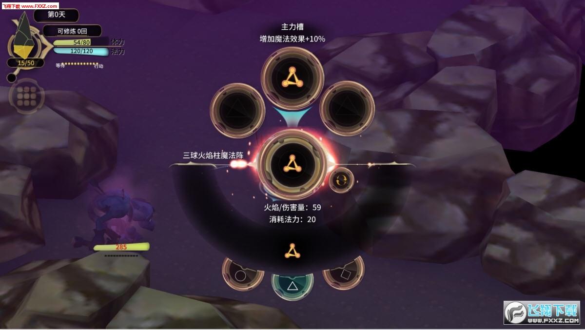 魔女之泉3体验版1.01截图2