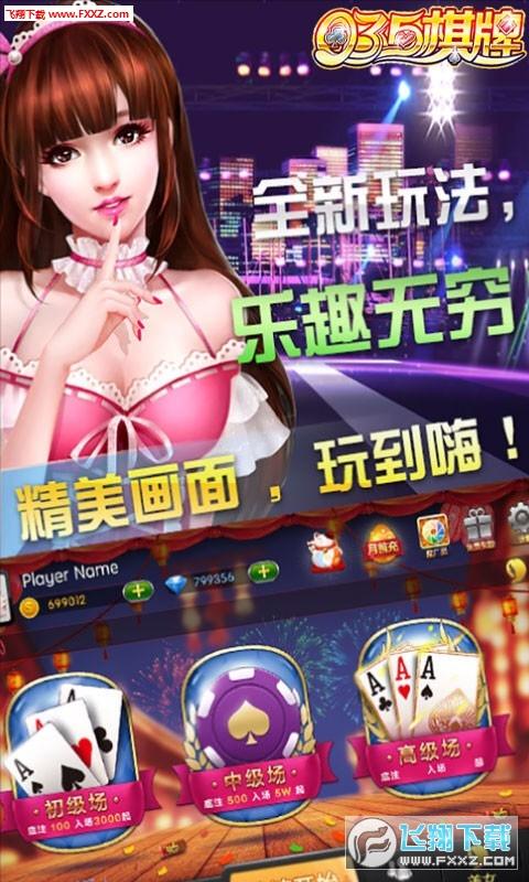 035棋牌软件app截图3