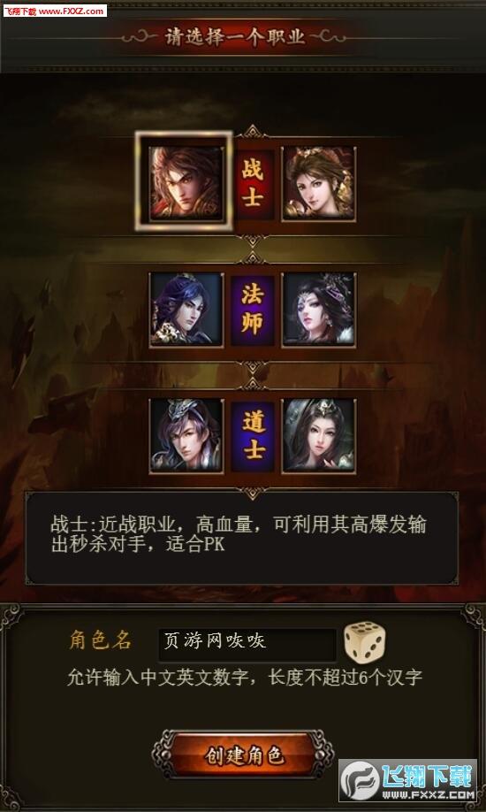 传奇世界仗剑天涯h5满V版截图1